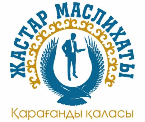 МРЦ Караганды объявляет конкурс на зачисление в состав городского молодёжного маслихата