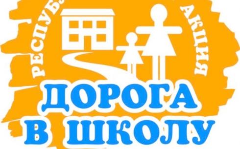 В Караганде на месяц раньше обычного стартовала акция «Дорога в школу»