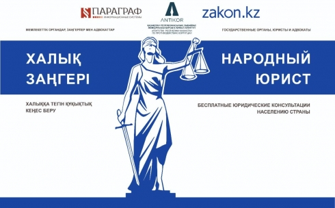Республиканская акция «Народный юрист» пройдёт во всех крупных городах Казахстана