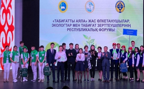 В Караганде завершился форум юных краеведов, экологов и натуралистов