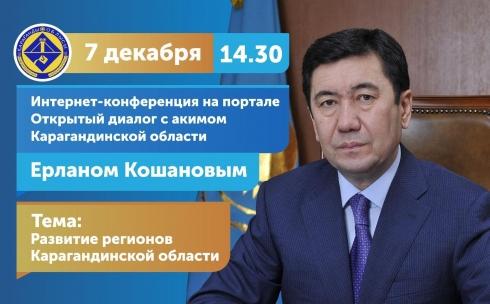 Сегодня Ерлан Кошанов ответит на вопросы карагандинцев и жителей области