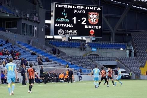 «Астана» потерпела фиаско в домашнем матче с «Шахтером»