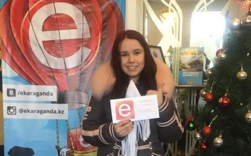 Карагандинка получила 50 тысяч тенге в «Подарок от Ешки»
