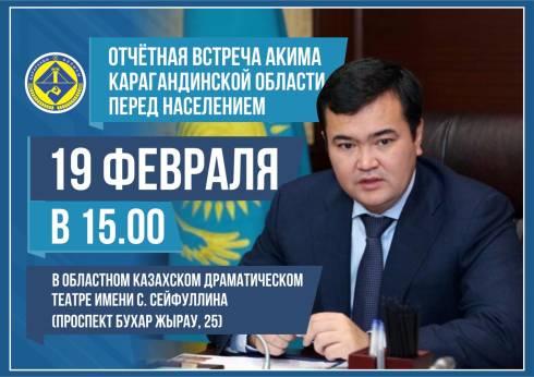 Отчётная встреча акима Карагандинской области пройдёт 19 февраля