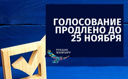 Продлены сроки всенародного голосования по проекту