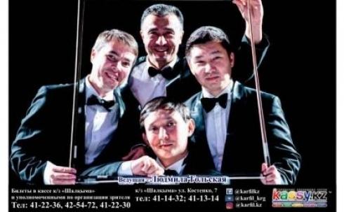 Государственный струнный квартет имени Г. Жубановой даст концерт в Караганде