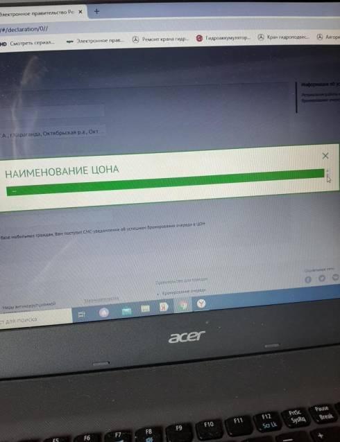 Система онлайн-бронирования в Карагандинской области оказалась перегружена