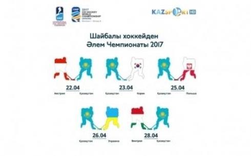 «Kazsport» покажет в прямом эфире матчи сборной Казахстана на Чемпионате мира - 2017