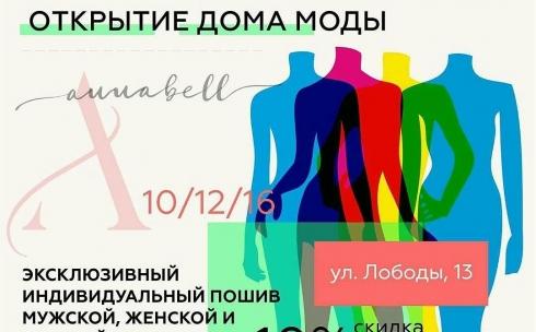 В Караганде откроется единственный в своем роде дом моды «AnnaBell»