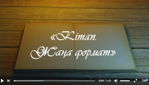 В Караганде проходит областной конкурс буктрейлеров