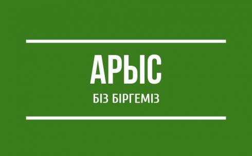 Агентство по делам госслужбы и Академия госуправления при Президенте РК окажут финансовую помощь жителям Арыси