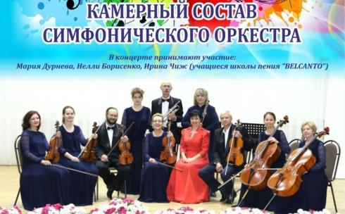 Карагандинцев приглашают на воскресный концерт