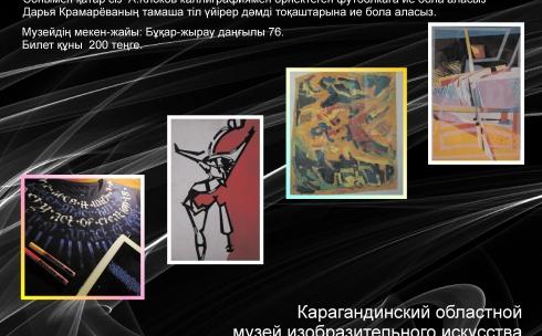 В Караганде состоится выставка современного искусства