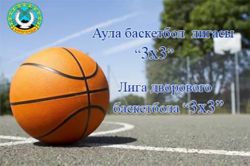 Стартует проект «Лига дворового баскетбола «3 х 3»!!!