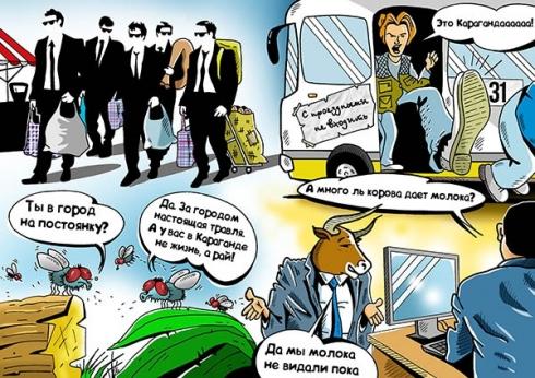 Выйти в народ… С проездными на выход… Коровы на бумаге… Мошкара атакует!..
