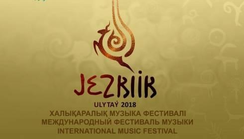 Участники Фестиваля этнокультурной музыки «Жезкиік» пройдут по красной дорожке