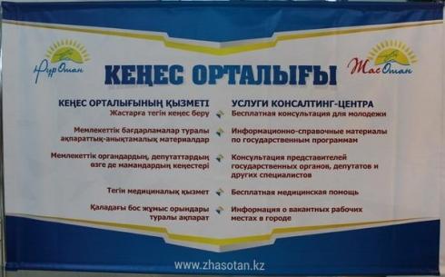 В Караганде в торговом центре организовали консультативный пункт для молодежи