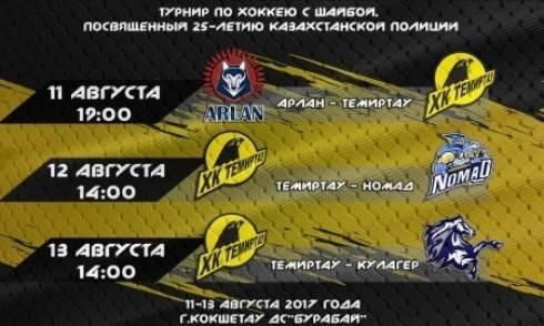 «Темиртау» отправился на предсезонный турнир в Кокшетау