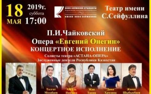 В Караганде выступят солисты театра «Астана Опера»
