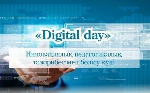 Цифровой день: педагоги Карагандинской области обменялись опытом
