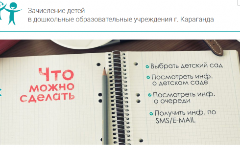 В Караганде для родителей дошкольников заработал специальный сайт