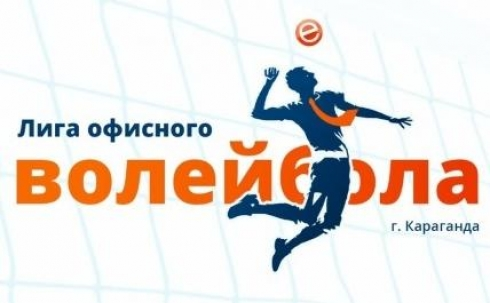 «Лига офисного волейбола» приглашает карагандинские компании сыграть партию