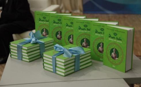 В КарГУ презентовали книгу о жизни «Бия всех биев»