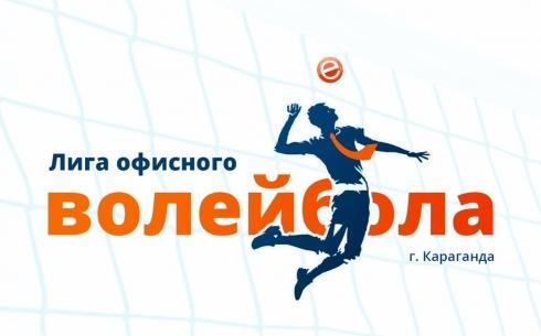 Карагандинские компании приглашаются в «Лигу офисного волейбола»