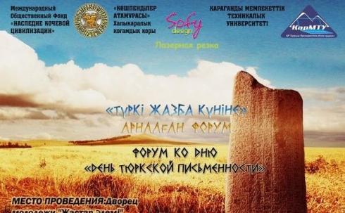В Караганде снова пройдет День тюркской письменности