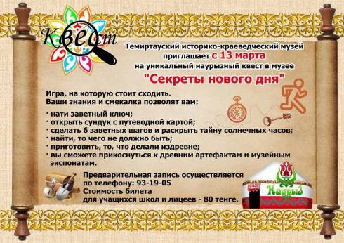 Темиртауский историко-краеведческий музей устраивает квест, посвящённый Наурызу