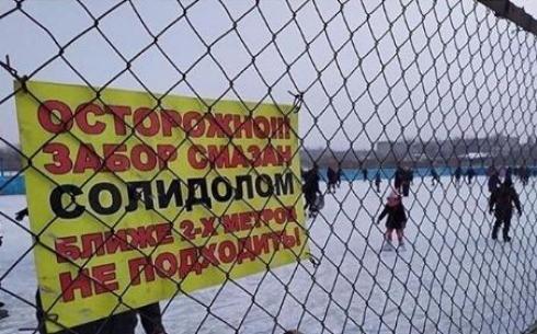 Чтобы дети не катались на коньках бесплатно, карагандинский предприниматель намазал забор солидолом