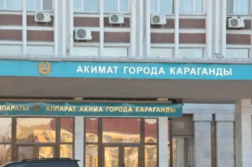 ЦОН акимата города Караганды переехал в новое место