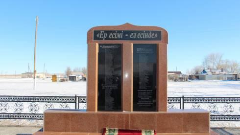 В Шетском районе установили мемориал «Ер есімі - ел есінде»