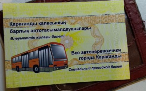 В Караганде инвалид второй группы не может добиться выдачи проездного билета