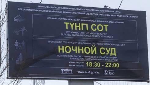 Пилотный проект «Ночной суд» в административном суде города Караганды в действии
