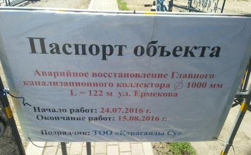 В Караганде работы по устранению провала в районе остановки «Березка» затягиваются