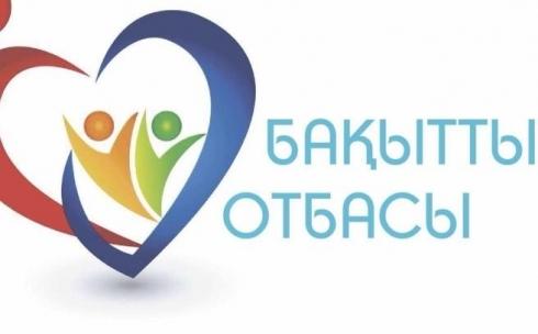 В Карагандинской области начинается отбор участников для программы «Бақыттыотбасы»