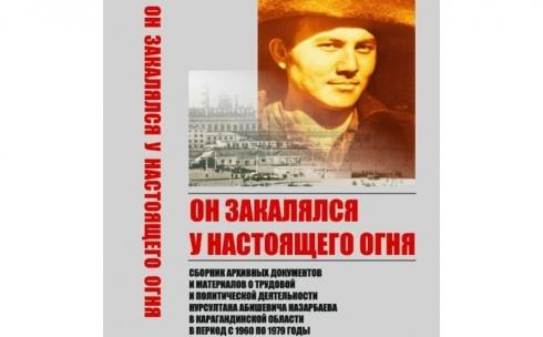 Сборник архивных документов о деятельности Нурсултана Назарбаева издали в Караганде