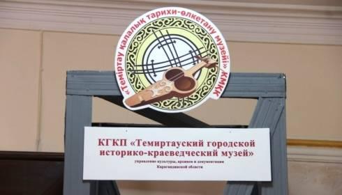 В краеведческом музее Темиртау готовят интерактивную программу ко Дню Независимости