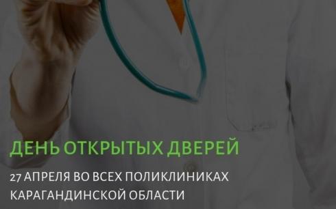 В поликлиниках Карагандинской области пройдет единый День открытых дверей