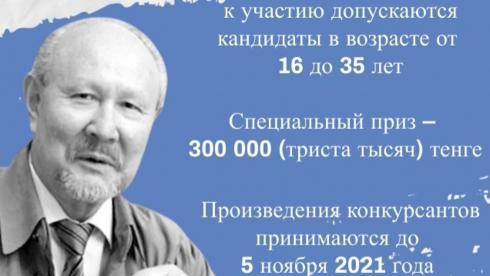 Карагандинских молодых писателей и мастеров публицистики приглашают принять участие в конкурсе