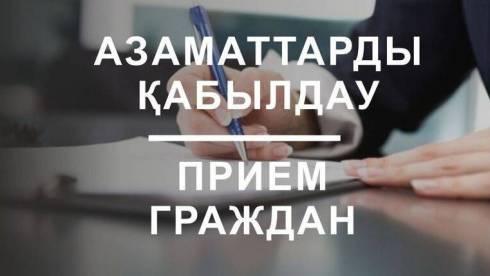 Женис Касымбек проведёт личный приём граждан