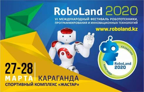 В марте в Караганде пройдёт VI Международный фестиваль RoboLand-2020