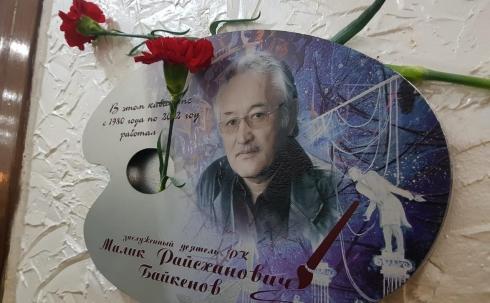 В Караганде открыли мемориальную доску художнику Малику Байкенову
