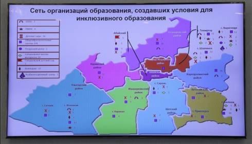 В Карагандинской области инклюзивное образование планируют развивать по механизму ГЧП