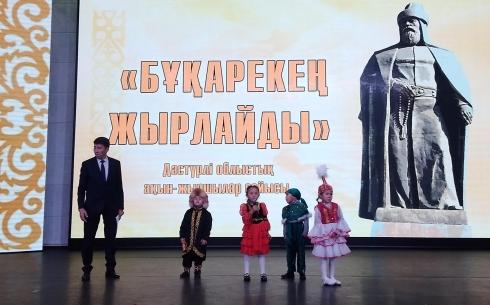 В Караганде прошел конкурс поэтов и жыршы