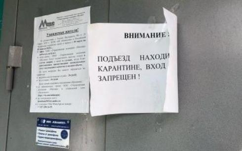 Карагандинцы продолжают выражать недовольство по поводу закрытых на карантин подъездов