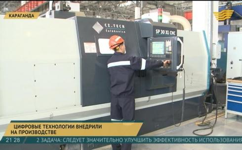 В Караганде модернизируют одно из старейших предприятий