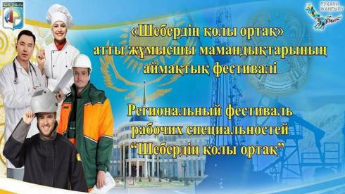 Студенты колледжей Карагандинской области рассказали школьникам о рабочих профессиях