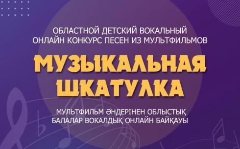 Юных карагадинцев приглашают участвовать в вокальном онлайн-конкурсе